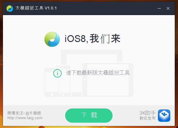jailbreak-ios-8.1.1-taig